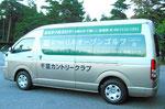 日本オープンゴルフ選手権開催PR用ウインドウラッピング(3台施工)