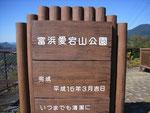 富浜愛宮山公園