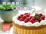 https://cake.jp/inn/cart/sho_hhuu/