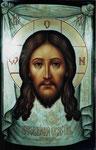 Нерукотворный образ Господень.