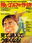 強いゴルフの作り方 2004年版