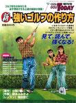 新・強いゴルフの作り方 VOL1
