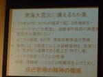 中谷議員が説明に使用したスライド