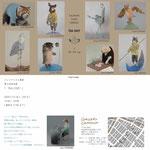2月21日-2月23日 吉川かおり主宰 クレイアニマル教室 第2回作品展 TEA COZY