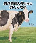「おかあさん牛からのおくりもの」 文・松岩達 絵・冨田美穂 北海道新聞社