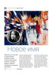 UTair Magazin, Dezember 2013
