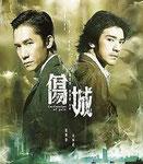 Synchronrolle:Chan Wing-Yan,  Tony Leung Chiu Wai