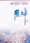 川崎中央ロータリークラブ創立25周年記念テーマ文字「絆」