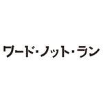 THE CHERRYGIRLS #1「ワード・ノット・ラン」