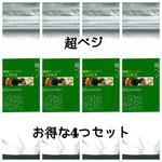 ★★お得用★★高級青汁★贅沢に九州のお野菜で作りました★4袋セット★