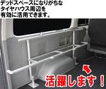 デッドスペースになりがちなタイヤハウス周辺の空間を有効に使うことができます。