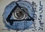 Abstraktion mit Zen-Kreis, Dreieck und Kalligraphie/1992/29,8x21,0cm/ID: Y522-3150