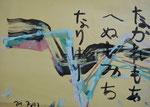 Abstraktion mit Kalligraphie/1992/29,8x21,0cm/ID: Y529-3157