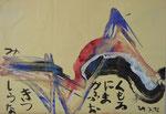 Kalligraphie und Farbe/1992/29,7x21,0/3S51-0326