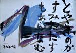 Abstraktion in Blau und Kalligraphie/1992/29,8x21,0cm/ID: Y525-3153