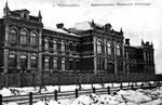 Алексеевское мужское реальное училище (1904)