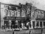 Магазин Журавлевых на Александровской. На 2-м этаже в 1970-е годы (ул. 25 октября) находилось общежитие музучилище. Сейчас надстроен мансардный этаж (офисные помещения)