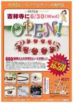 吉祥寺4976堂a2ポスター