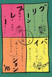 Green Vibration 作品展 1996(Design:金子 直美)