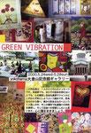 Green Vibration 作品展 2000(Design:首藤 教之)
