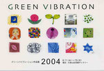 Green Vibration 作品展 2004(Design:首藤 教之)