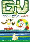Green Vibration 作品展 2006(Design:内村ファミリー)