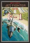 三菱みなとみらい技術館  1-13 F-1-f72