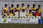 【2014年9月】陽だまりの湯CUP2014(U-12) 優勝