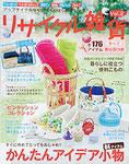 リサイクル雑貨 Vol.2