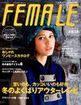 FEMALE (フィーメイル) 2012年 12月号