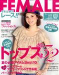 FEMALE (フィーメイル) 2010年 06月号