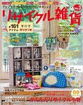 リサイクル雑貨 Vol.3