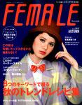 FEMALE (フィーメイル) 2012年 9月号