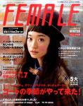 FEMALE (フィーメイル) 2011年 12月号