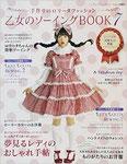 乙女のソーイングBOOK 7