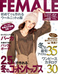 FEMALE (フィーメイル) 2010年 12月号