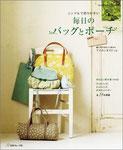 シンプルで作りやすい 毎日のバッグとポーチ(Heart warming life series)