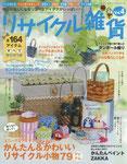リサイクル雑貨 Vol.4