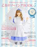 乙女のソーイングBOOK 5