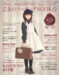 乙女のソーイングBOOK 6