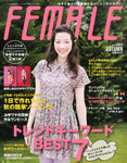FEMALE (フィーメイル) 2013年 9月号