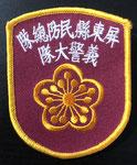 Taiwan - Cuerpo de Defensa Civil del Distrito de Ping Tong
