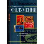 Phillumeny Book, Rusia.