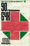 Traducción: '90 años de la Cruz Roja Búlgara 'y' abajo VII º Congreso '.