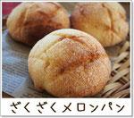 他では食べられないおススメのメロンパンです♪  ★卵、乳製品使用