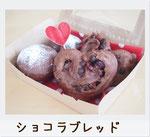 プレゼントにもぴったり♡ハート型のパン♪ 3800yen