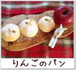 りんごの形の可愛いらしいパン♪