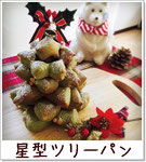 クリスマスツリーに見たてました♪  ★卵、油脂使用