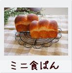 とっても可愛いミニサイズの食パンです☆ 3800yen