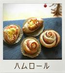 定番のハムロール!忙しい朝にオススメのパンです。